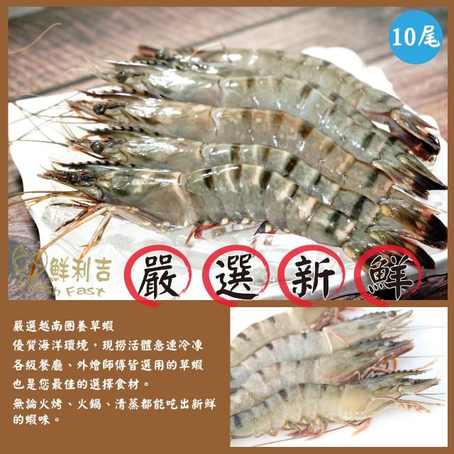 【鮮利吉】10P特級草蝦