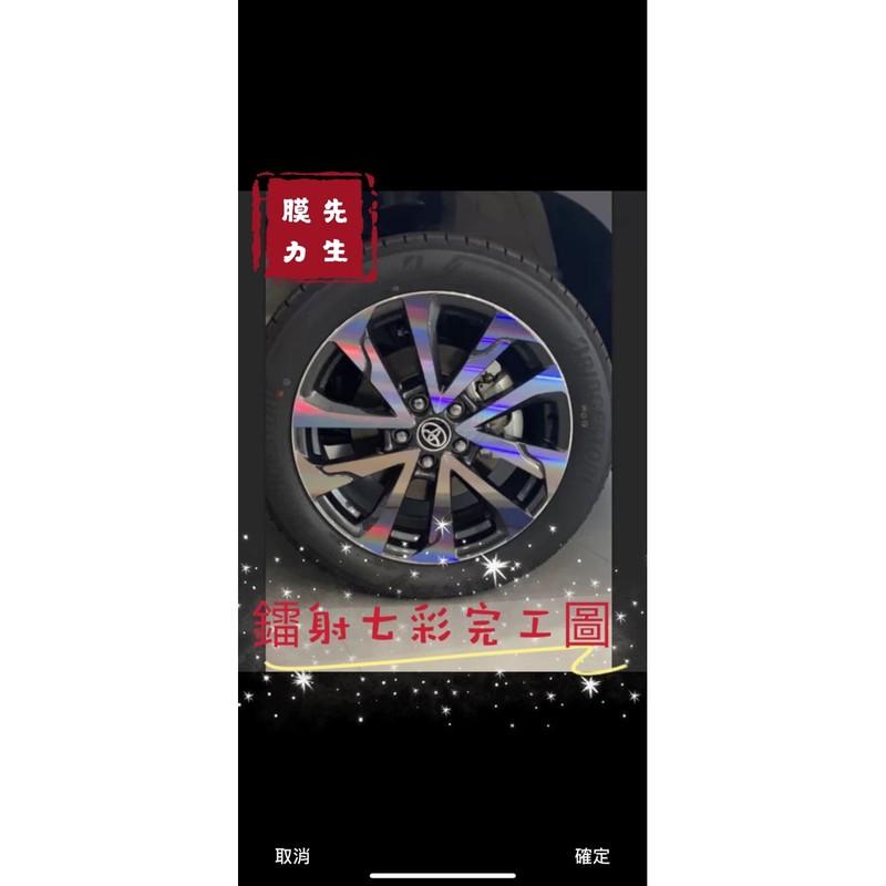 《膜力先生》TOYOTA Corolla cross 18吋鋼圈貼紙 輪框貼紙/碳䊹卡夢/裝飾貼紙/輪殼貼紙貼膜