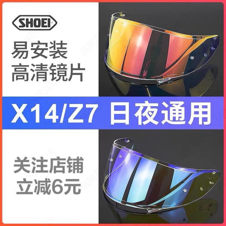 SHOEI X14 Z7系列頭盔鏡片日夜通用電鍍鏡片高清鏡片擋風鏡配件