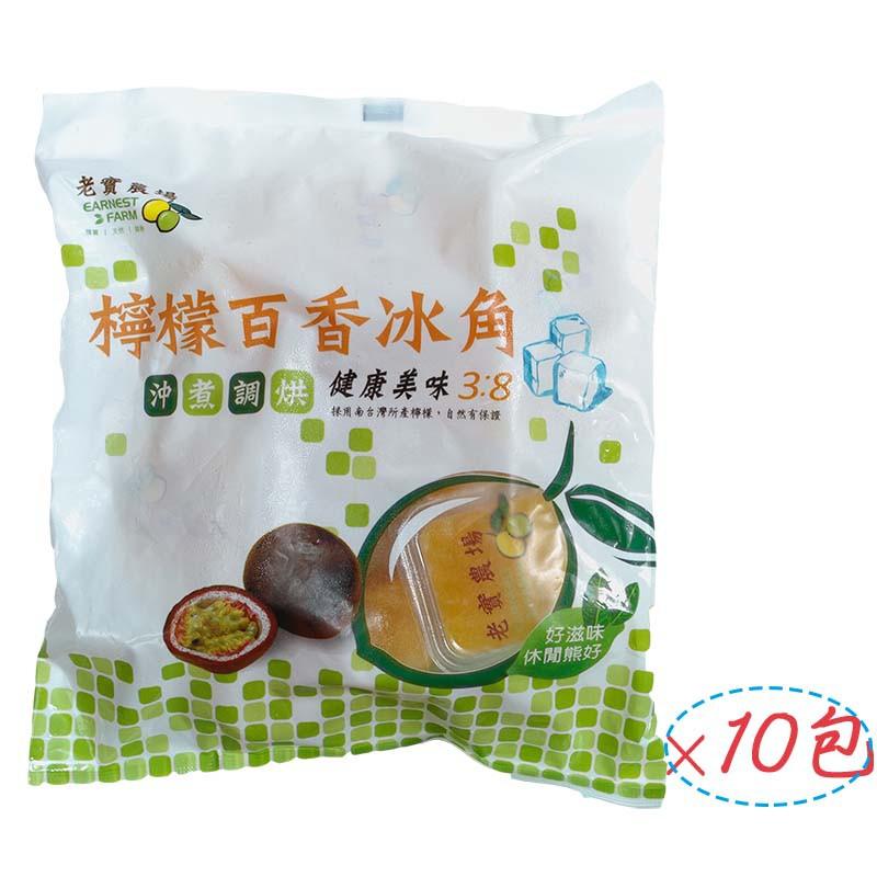 [免運]老實農場檸檬百香原汁冰角280gX10包