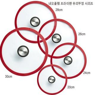 [Neoflam] 矽膠玻璃蓋 (20cm /  24cm /  26cm /  28cm /  30cm)