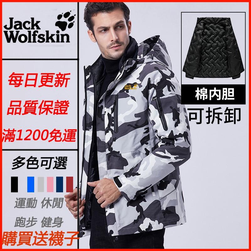Jack Wolfskin 狼爪戶外衝鋒衣外套 男女情侶三合一兩件式絨保暖外套 抗風御寒防水開衫連帽夾克 滑雪服 多色