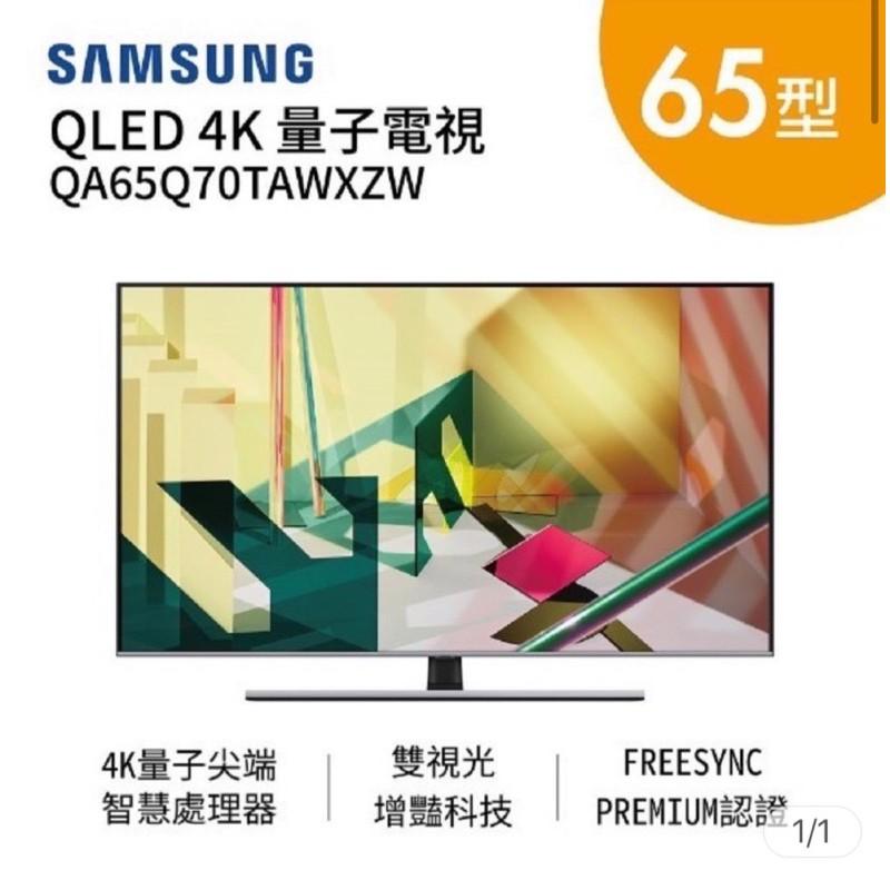 三星65吋電視 SAMSUNG QA65Q70TAWXZ