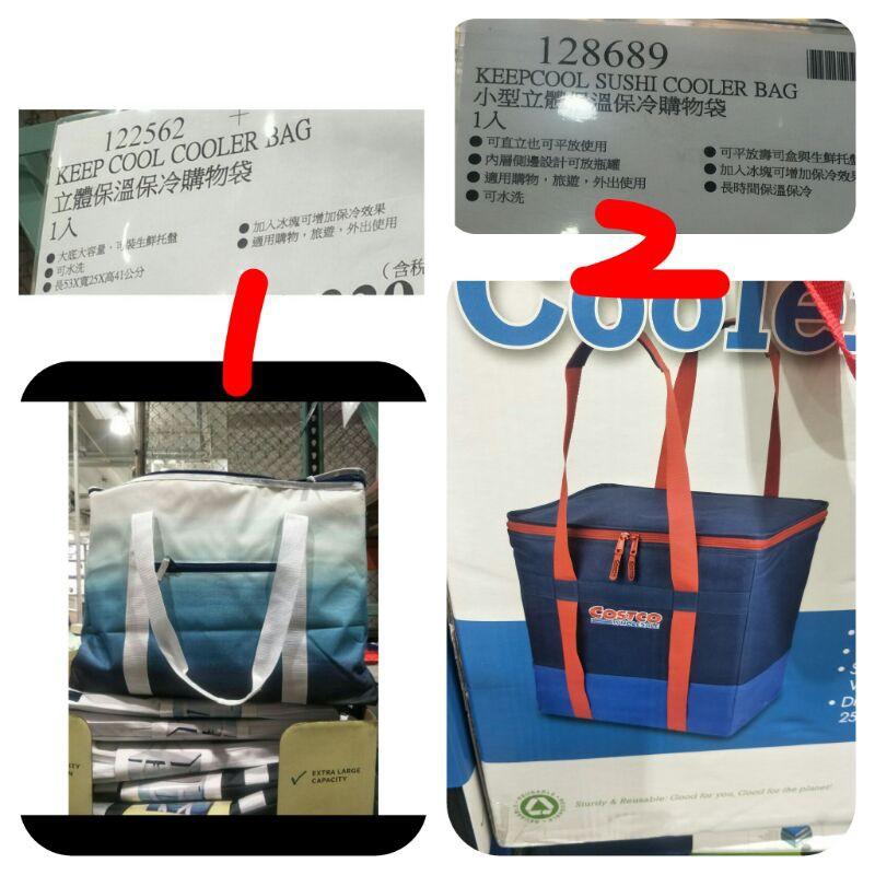 #425# 立體保溫保冷購物袋一入#122561#KeepCool小型立體保溫保冷購物袋#128689#好市多代購