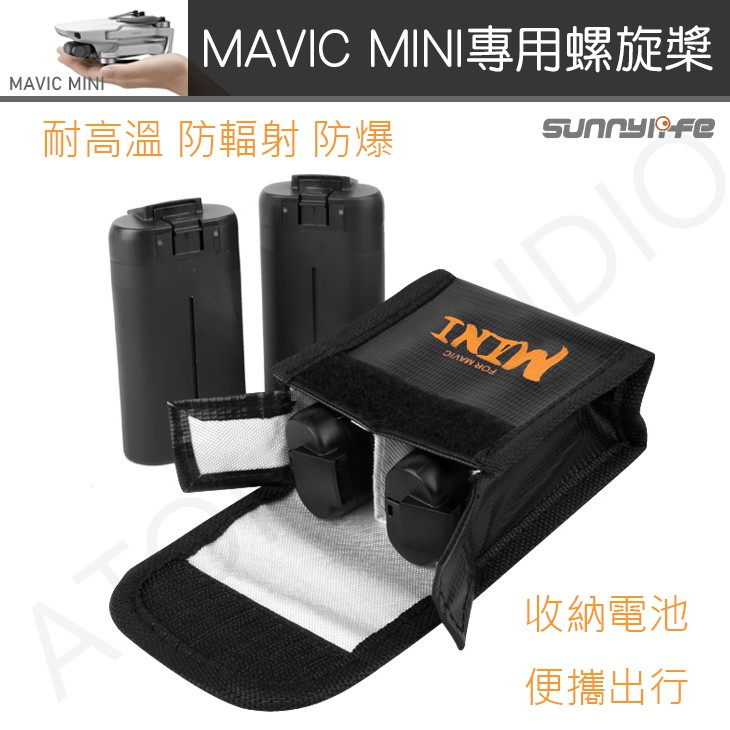 【高雄現貨】DJI Mavic mini / mini 2 電池 防爆袋 mavic mini 御 mini2 配件