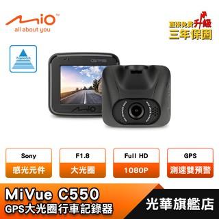 Mio MiVue C550 夜視進化 GPS 行車記錄器【送32G卡】Sony 支援雙鏡 感光元件 F1.8 臺北市