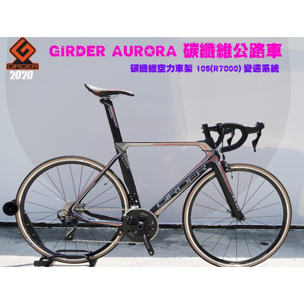 Girder Aurora碳纖維空力公路車SHIMANO105(R7000)變速系統