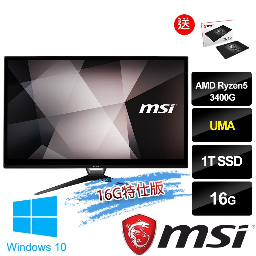 msi微星 PRO22X AM-010TW 21.5吋液晶電腦AMD Ryzen5 3400G/16G/1T SSD