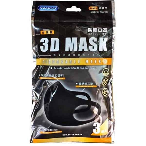 YASCO 3D 立體透氣防塵口罩 (灰/黑) (3入/包 250包/盒)