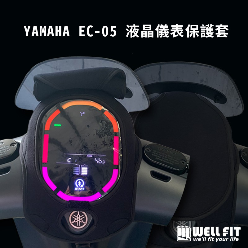 【威飛客 WELLFIT】YAMAHA EC-05 液晶儀表保護套(防曬、防水、防刮)