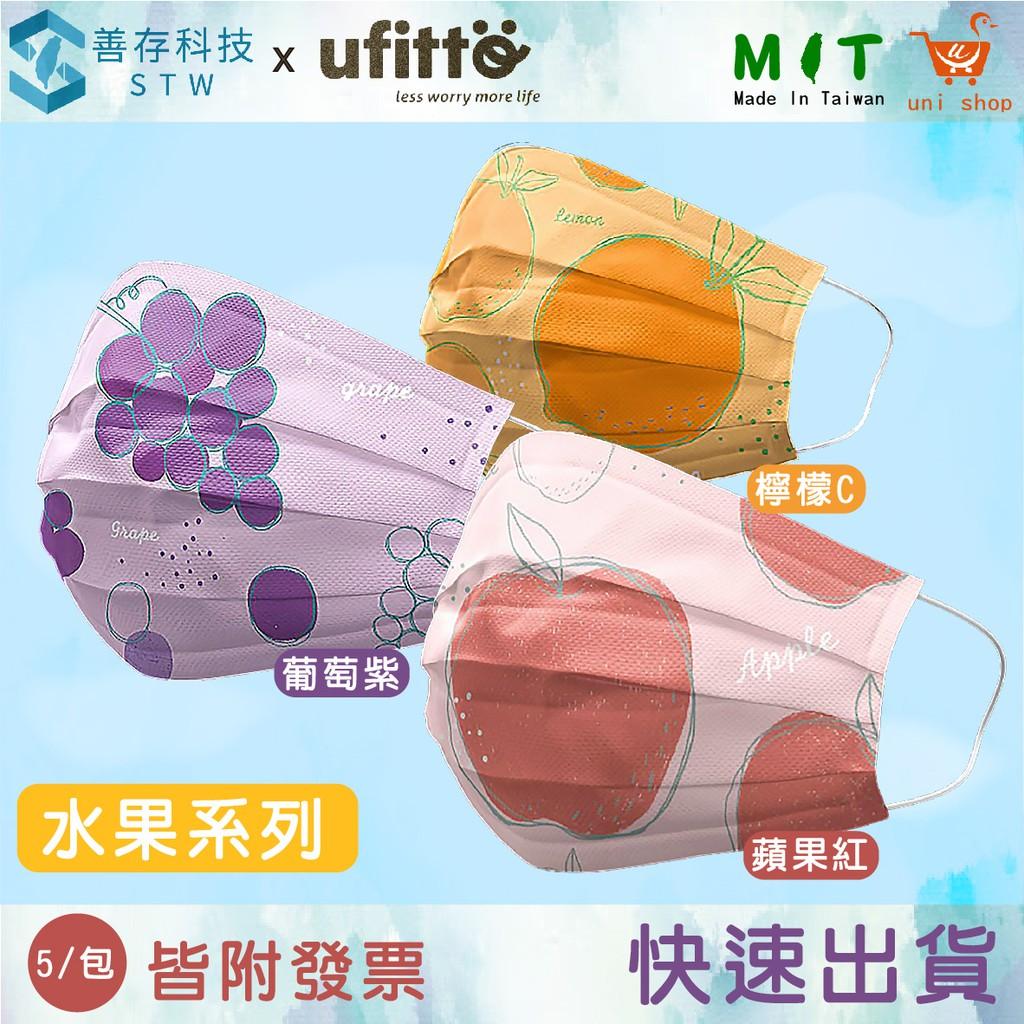 【快速出貨】善存 水果 成人醫用口罩 葡萄紫/蘋果紅/檸檬橘(5入/包) 撞色/攜帶包/特殊色/台灣製/雙鋼印/醫療口罩