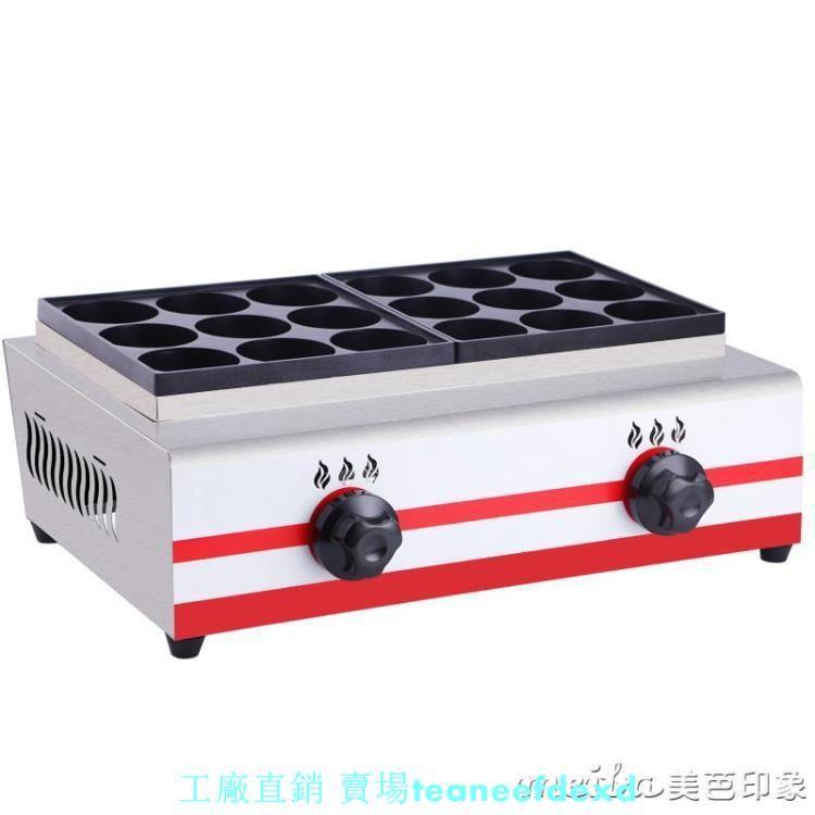 現貨電器世家-魅廚紅豆餅機商用18孔堡機燃氣雞漢堡機爐雞肉餅機