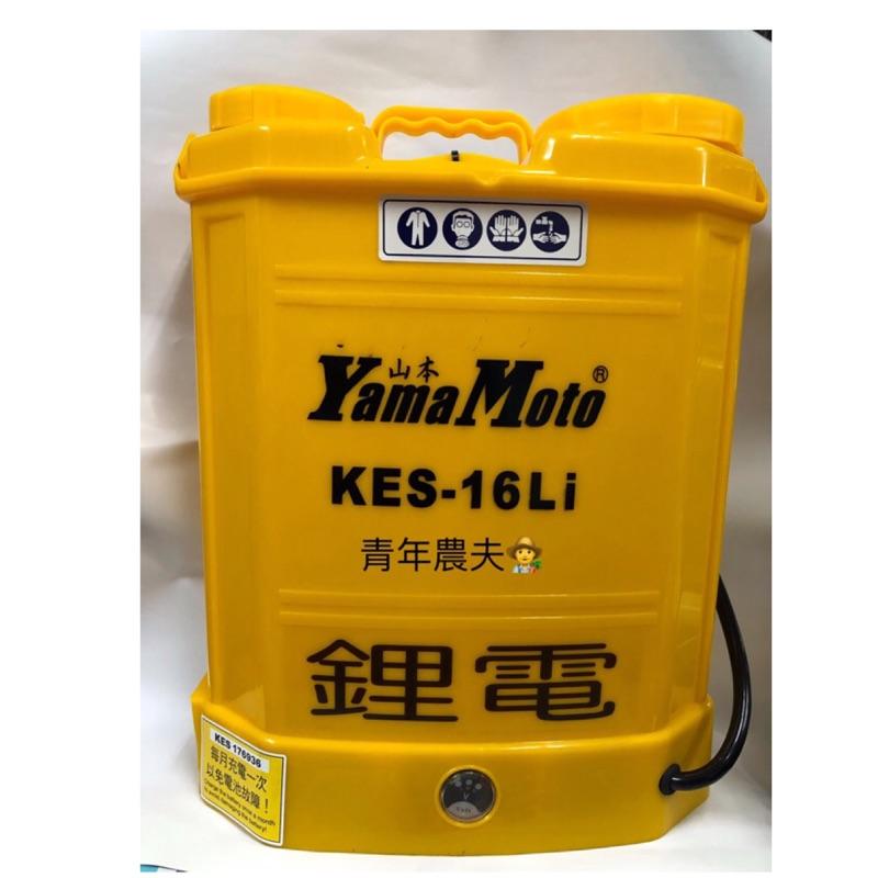 青年農夫👨🌾山本/充電式噴霧機/電動噴霧機/鋰電池/16公升/16L