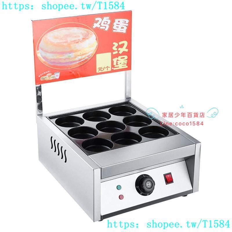 『現貨免運』思博詩電熱雞蛋漢堡機 商用漢堡爐九孔車輪餅機 肉蛋堡機 紅豆餅機器