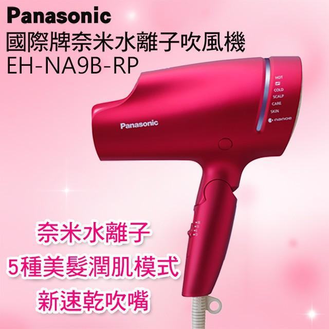 國際牌奈米水離子吹風機 EH-NA9B-RP(桃紅)