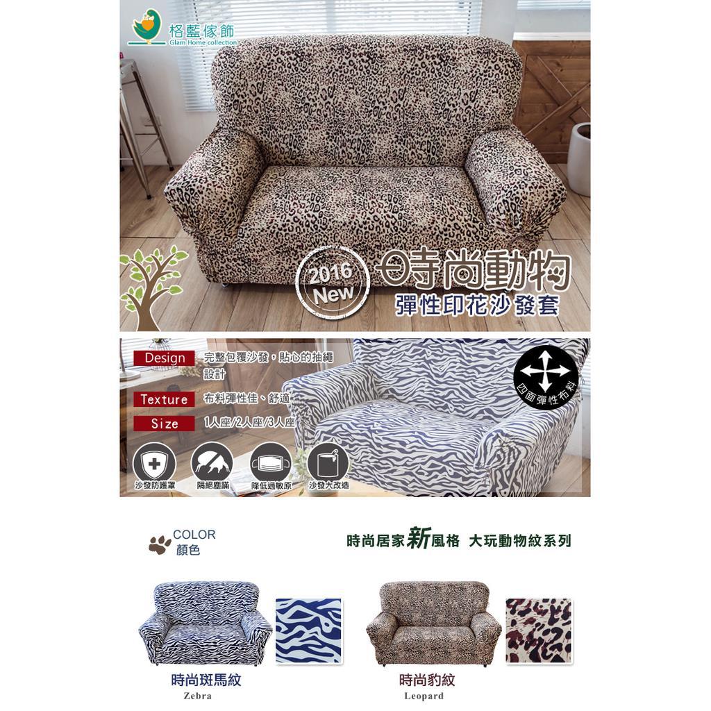 【格藍傢飾】時尚動物紋彈性沙發套(兩款任選) 1/2/3/1+2+3人座