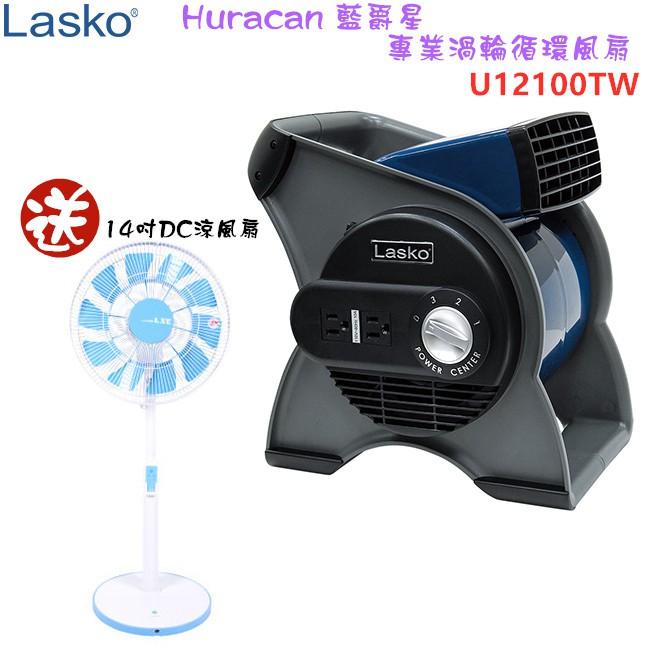 【贈DC風扇】Lasko Huracan 樂司科藍爵星渦輪循環涼風扇 U12100TW
