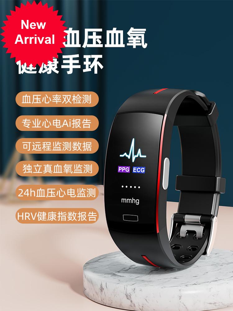 日本裝靜電手環運動手環去除防靜電手環輻射手鏈男女華為手機通用醫療級測血壓心率血氧智慧手環心電圖心臟監測儀老人健康手錶報警