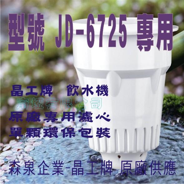 JD-6725 晶工原廠專用濾心