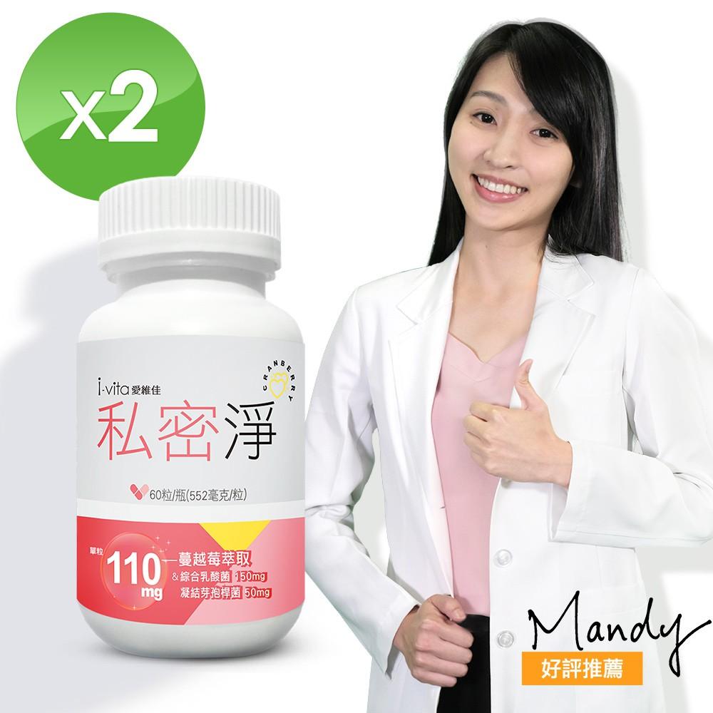 【I.vita愛維佳】私密淨蔓越莓膠囊2瓶(60粒/瓶)-(現貨)