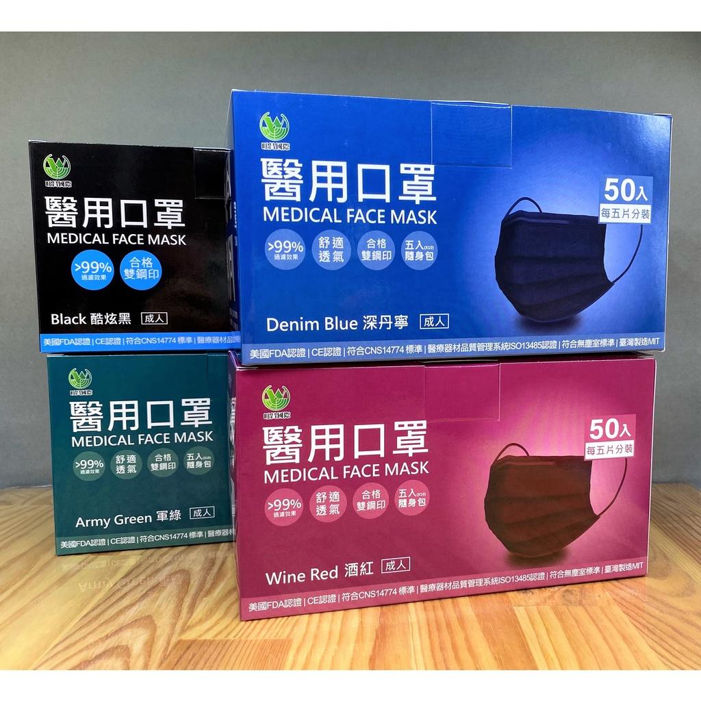 旺昌醫療用口罩 50入 每5片小包裝 攜帶方便 雙鋼印 成人口罩 深單寧 酒紅 軍綠 酷炫黑 舒適透氣 99%過濾效果
