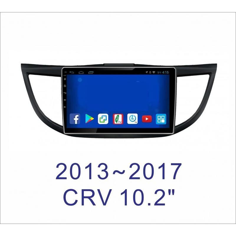 彰化宇宙汽車影音 HONDA 13-17 CRV 安卓機 10.2吋螢幕 台灣設計組裝 系統穩定順暢 多媒體影音系統
