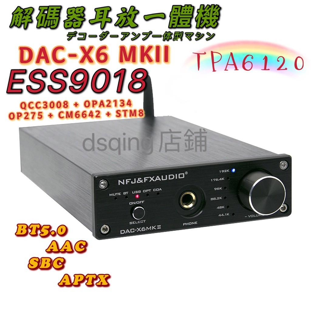 FX-AUDIO DAC-X6 MKII 解碼耳放DAC發燒HIFI無損ES9018 OPA2134🎁阿斯頓百貨