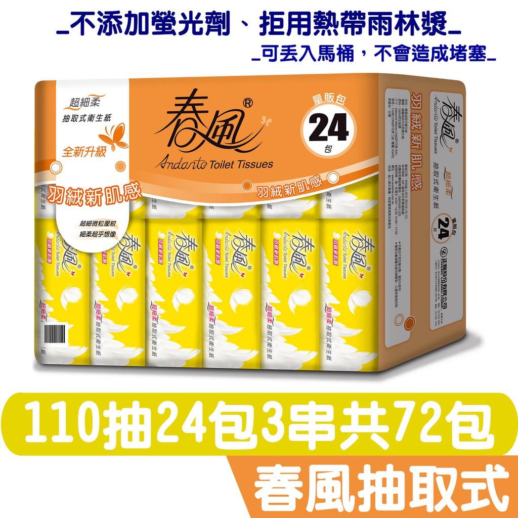 春風 超細柔 羽絨新肌感 抽取式 衛生紙 110抽x24包x3串共72包入 箱購 產品可沖入馬桶,易溶不堵塞