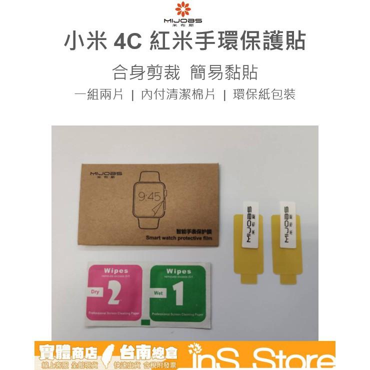 小米手環 4C 紅米 Redmi 專用保護貼 一組兩片 米布斯 台灣現貨 官方正品 台南發貨 🇹🇼 inS Store