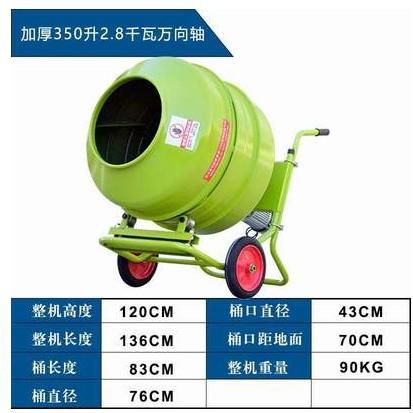 水泥攪拌機 混凝土攪拌機 220v小型家用水泥攪拌機 工地用建筑裝修砂漿攪拌機
