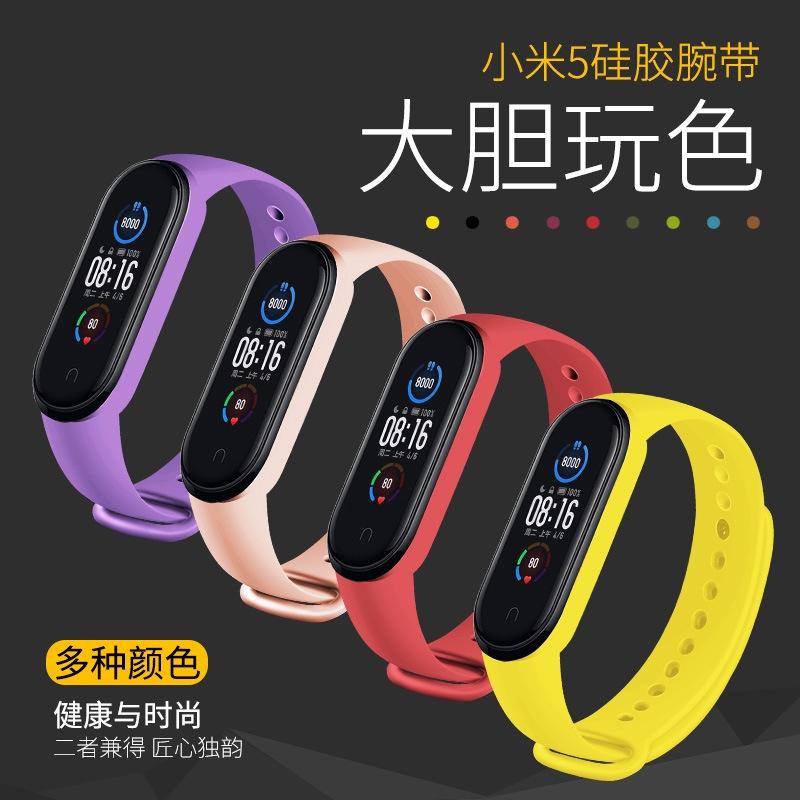 ✨【台灣現貨】小米手環5/6錶帶 適用小米手環5/6表帶 小米手環替換錶帶