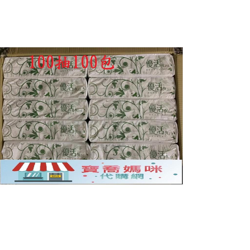 免運 優活 抽取式衛生紙 100抽x100包 只要730