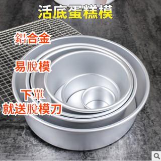 鋁合金活底圆形心形戚風蛋糕模具 加厚不漏易脫模4吋5吋6吋7吋8吋9吋10吋12吋蛋糕模具家用