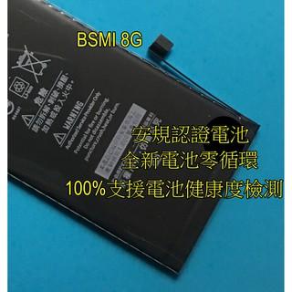 現貨 適用於 iphone8 iphone 8 全新零循環 BSMI 認證安規電池 附贈原裝膠條+贈拆裝工具組 臺南市