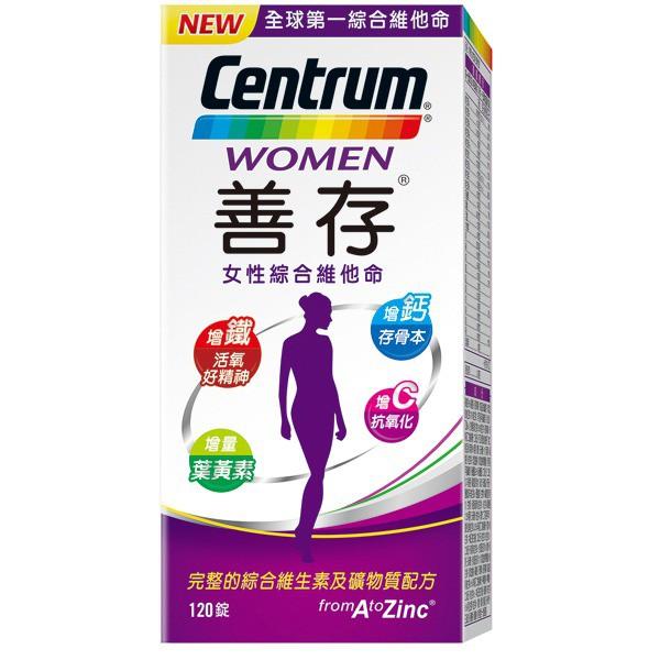 Centrum 善存 女性綜合維他命  120錠/瓶【躍獅連鎖藥局】