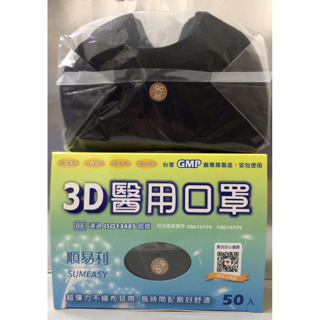 順易利3D立體成人醫療口罩 50入/盒 L/XL