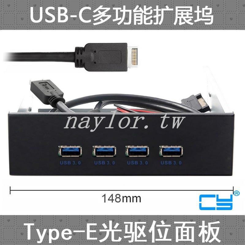 CY辰陽Type-E光驅位USB 3.1主板前置面板USB-C USB3.0四口擴展器  naylor.tw