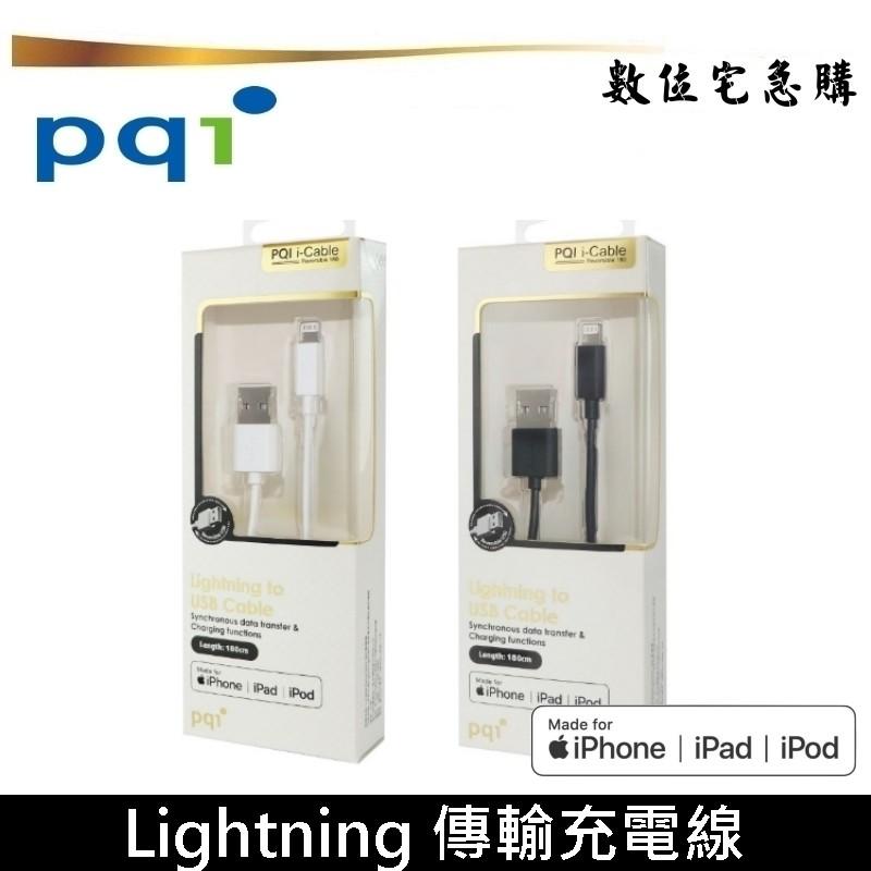 PQI 勁永 Lightning 蘋果 MFi認證 傳輸線 充電線 適用 iPhone iPad 100cm 180cm