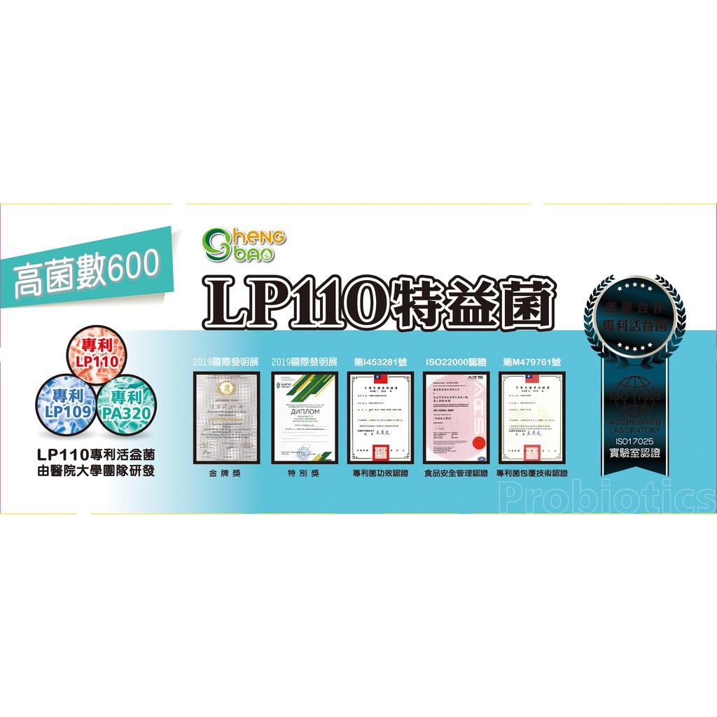 LP110特益菌600億(三立推薦、健康有方、益生菌、乳酸菌、LP110、腸道保健)