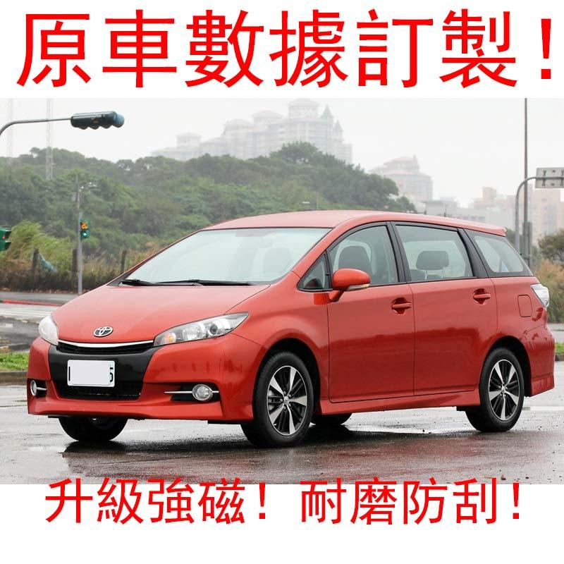 現貨Toyota wish 尾門紗窗 露營車訂制紗窗 露營車改裝尾門紗窗 原車數據訂制 免安裝不傷車