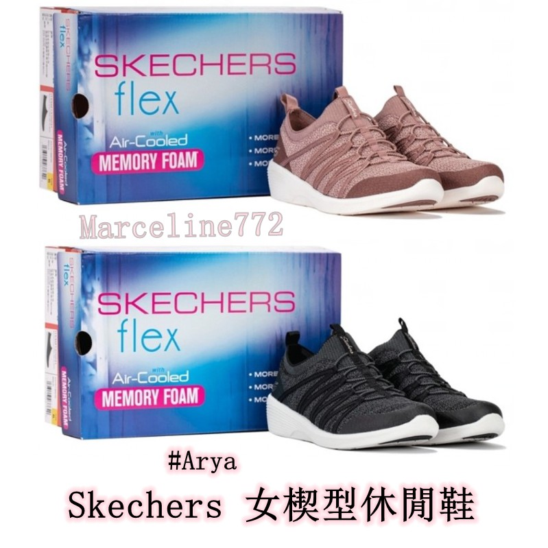 【好代GO】{現貨} Skechers 女楔型休閒鞋 #Arya 運動鞋 慢跑鞋 好市多代購 COSTCO