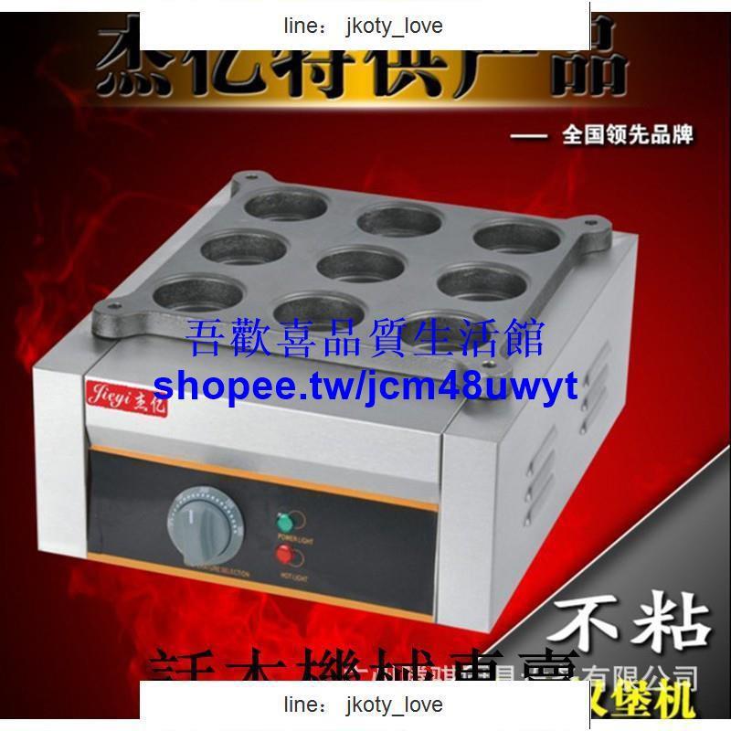 廠家現貨直銷杰億雞蛋漢堡機商用9孔紅豆餅機電熱蛋堡機車輪餅機模具烤爐