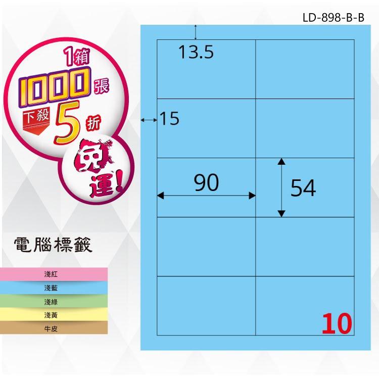 【龍德電腦標籤】10格 LD-898-B-B 淺藍色 1000張 影印 雷射 標籤 出貨 貼紙
