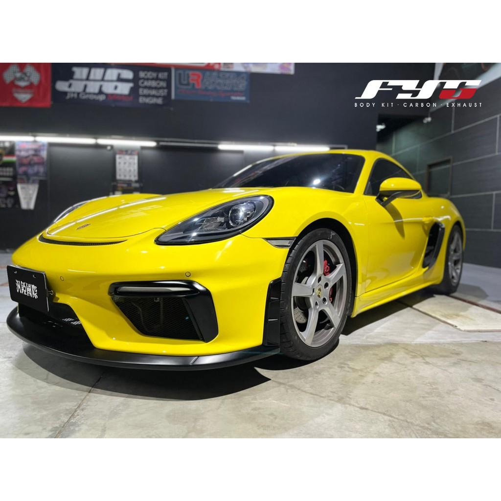 『FYG汎錏國際』Porsche 718 改GT4前保桿