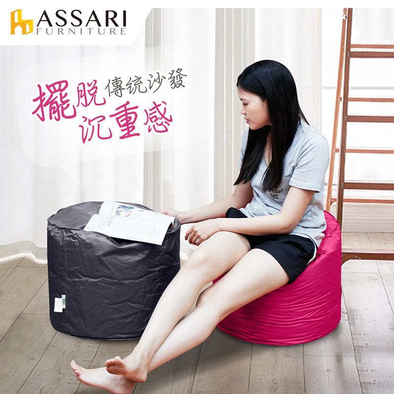 ASSARI-防水牛津布懶骨頭椅凳