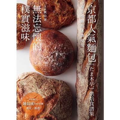無法忘懷的樸實滋味(京都人氣麵包玉木亭烘焙食譜集)