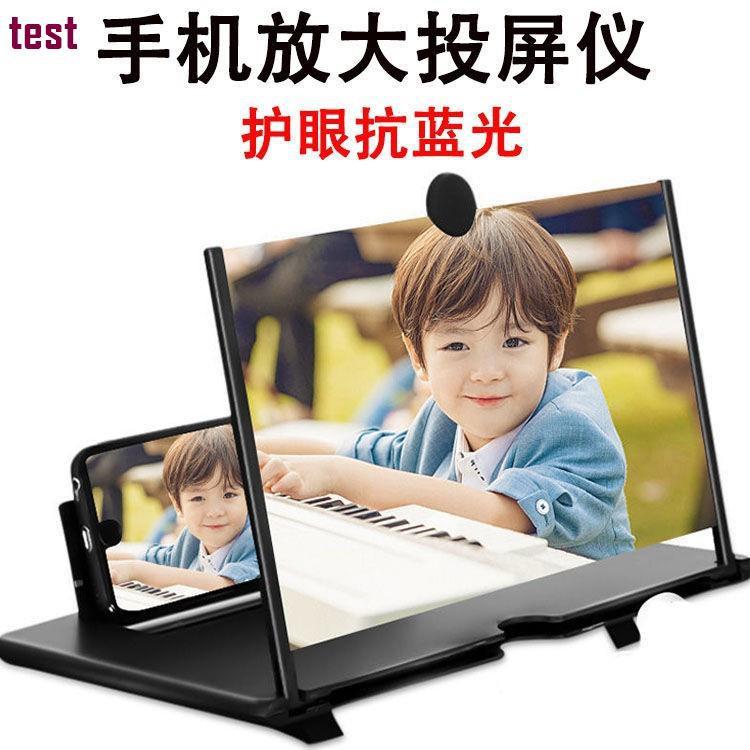 (免運)正品高清手機屏幕放大器懶人支架學生兒童護眼神器高清視頻放大鏡&