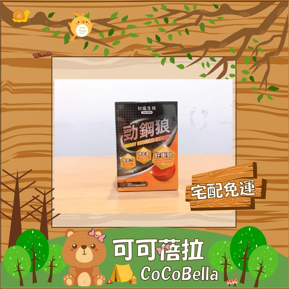 🎀可可蓓拉🎀台鹽生技勁鋼狼超效勇猛組【5盒】