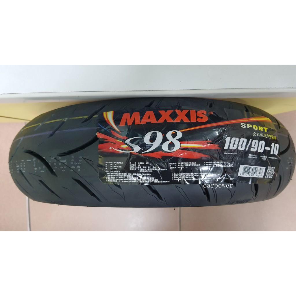 【carpower汽機車】MAXXIS瑪吉斯 S98 SPORT 100/90-10 機車輪胎 10吋胎