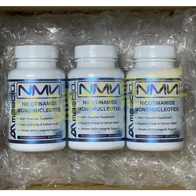 美國代購 MAAC10 NMN 125mg 30顆 (台灣現貨)